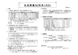 区民葬儀案内チラシ(PDF:42KB)