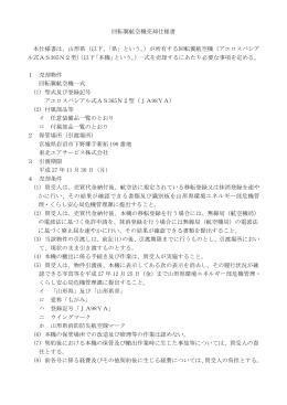 回転翼航空機売却仕様書(PDF形式61.7KB)