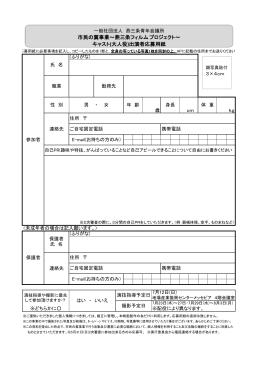 市民の翼事業~燕三条フィルムプロジェクト~ キャスト(大人役)出演者