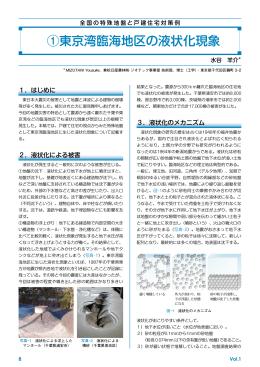 ①東京湾臨海地区の液状化現象