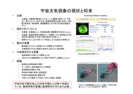 宇宙天気現象の現状と将来