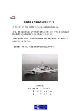 巡視船さど体験航海 2015 について