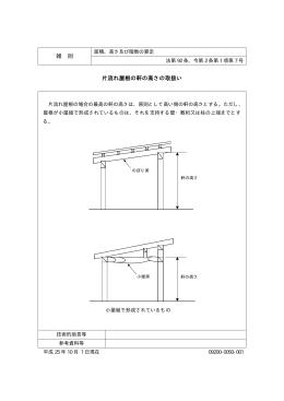 09200-0050-001 片流れ屋根の軒の高さの取扱い