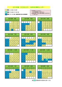 2015年度 子どもセンター さぽさぽ 開室カレンダー