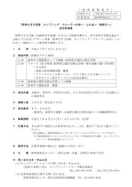 「阪神なぎさ回廊 カップリング・クルーズ~出会い・ふれあい・縁結び