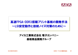 高速FPGA・DDR3搭載プリント基板の開発手法 ~LSI安定動作と放射