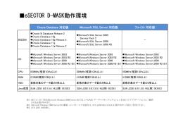 eSECTOR D-MASK動作環境