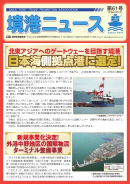 北東アジアへのゲートウェーを目指す境港