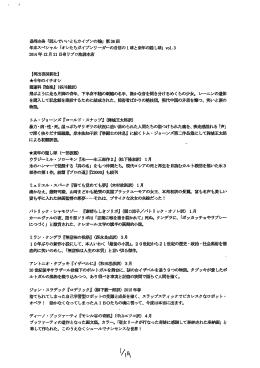 豊崎由美「読んでいいともガイブンの輪」第36回 年末スペシャル「オレたち