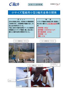 小サイズ電線用小型3輪吊金車の開発