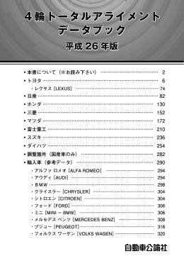 4輪トータルアライメント データブック