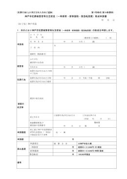 神戸市犯罪被害者等生活資金(一時保育・家事援助・緊急転居費)助成