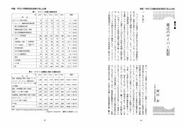 最近のサイバー犯罪(PDF:529KB)