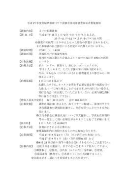 平成 27 年度茨城県那珂川サケ資源有効利用調査参加者募集