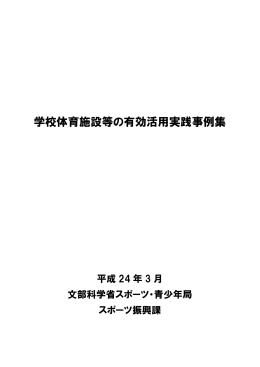 学校体育施設等の有効活用実践事例集(平成24年3月文部科学省