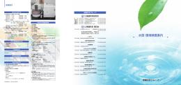 水質・環境検査案内パンフレットはこちら