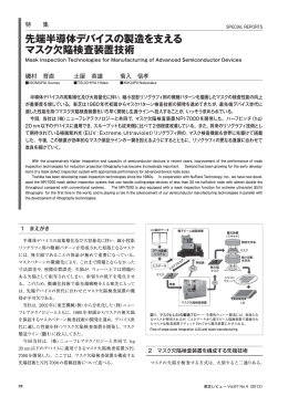 先端半導体デバイスの製造を支える マスク欠陥検査装置技術