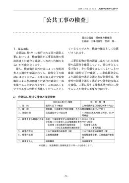 「公共工事の検査」 - JCM 土木施工管理技士会