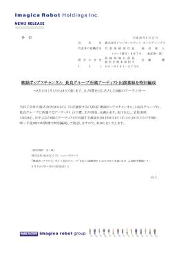 歌謡ポップスチャンネル 長良グループ所属アーティスト出演番組を特別編成