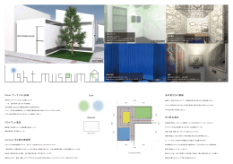 Client: アーティスト夫婦 クライアント要望 Concept: 光と影の美術館