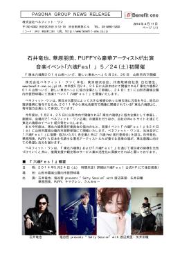 華原朋美、PUFFYら豪華アーティストが出演 音楽イベント