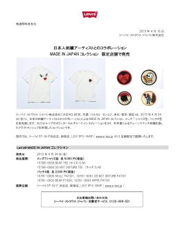 日本人刺繍アーティストとのコラボレーション MADE IN JAPAN
