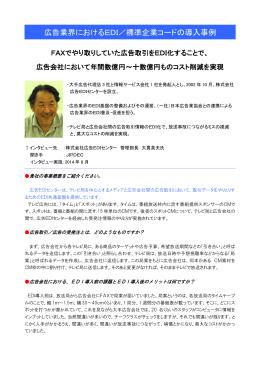 広告業界におけるEDI/標準企業コードの導入事例(PDF)