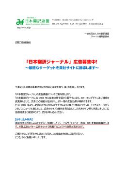 「日本翻訳ジャーナル」広告募集中!