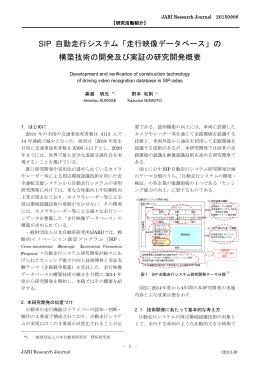 SIP 自動走行システム「走行映像データベース」の