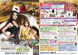 プレミアムGⅠ第16回マスターズチャンピオン