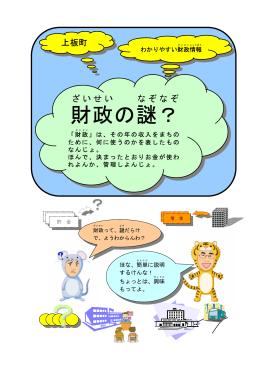 わかりやすい財政状況(PDF形式)