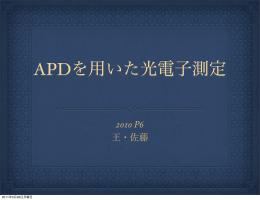 APDを用いた光電子測定