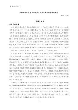 【 研究ノート 】 現代青年の生き方の形成における個人的価値の構造 飯沼