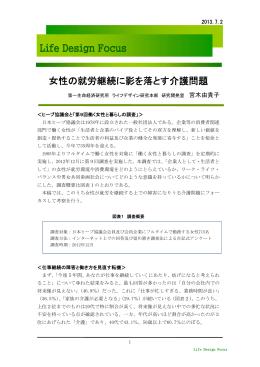 focus 「女性の就労継続に影を落とす介護問題」 主任研究員 宮木 由貴子