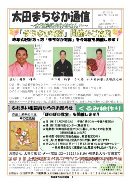 10月号 - 太田市