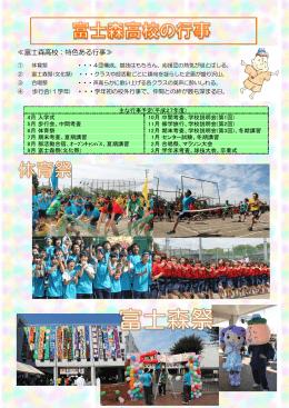 行事、部活動 - 東京都立富士森高等学校