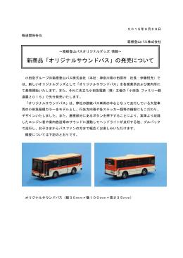 新商品「オリジナルサウンドバス」の発売について