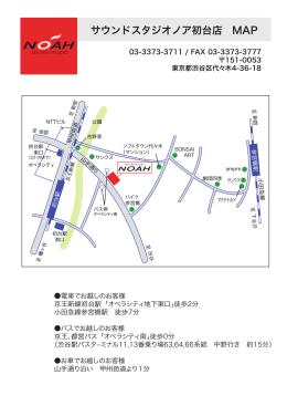 サウンドスタジオノア初台店 MAP