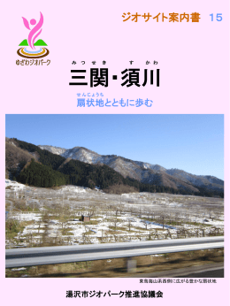 三関・須川