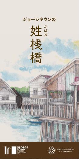 姓 桟 橋 - gtwhi