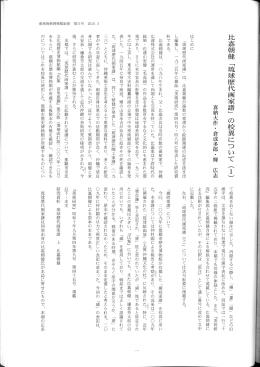 比嘉朝健「琉球歴代画家譜」の校異について(1)