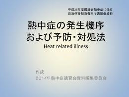 医療から見た熱中症 - 環境省熱中症予防情報サイト