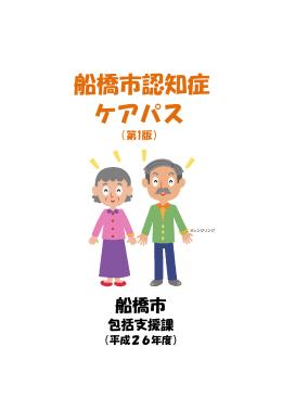 船橋市認知症ケアパス(閲覧用)(PDF形式1295キロバイト)