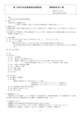 第 7 回全日本民医連認知症懇話会 開催要項(第 1 報)
