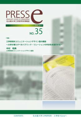 PRESS-e No.35 - 名古屋大学工学部・工学研究科