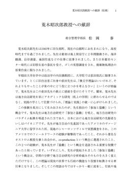 荒木昭次郎教授への献辞