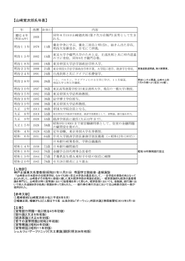 山崎覚次郎年表(PDF 188KB)
