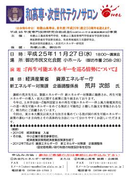 荒井 次郎 氏 - 和歌山工業高等専門学校