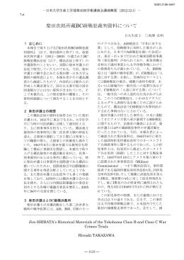 柴田次郎所蔵BC級戦犯裁判資料について