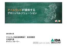 アイルランドが提供する グローバルソリューション